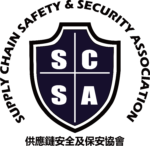 Supply Chain Safety & Security Association
